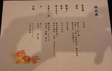 料理コース内容.JPG