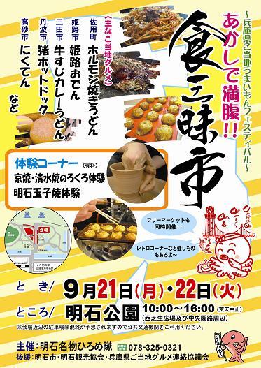 あかしで満腹!食三昧市 兵庫イベント情報!!.jpg