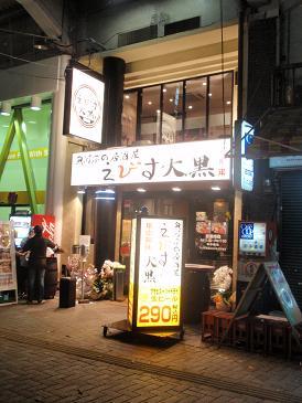 えびす大黒 元町店.JPG