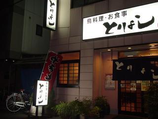 神戸グルメ とりよし様.jpg