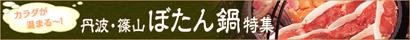 兵庫グルメ 丹波篠山 ぼたん鍋.jpg