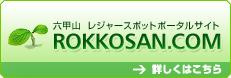 六甲山レジャースポット ポータルサイト.jpg