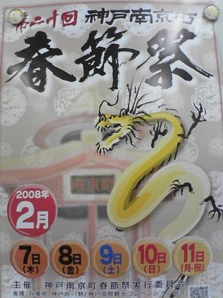 2008年 南京町春節祭開催!!.jpg