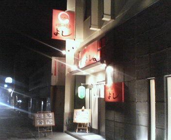 淡路島グルメ 三代目 よし様01.jpg