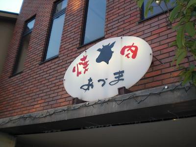 芦屋グルメ 焼肉 あづま様 店前.jpg