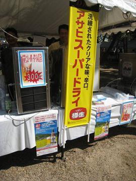 酒蔵ルネッサンス スーパードライ.jpg