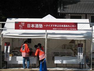神戸ブログ 酒蔵ルネッサンス.jpg