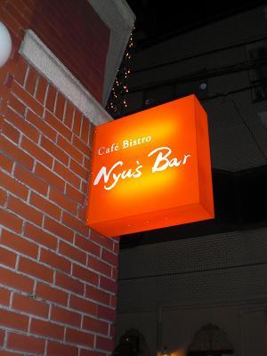 Nyu's Bar様 バー情報.JPG