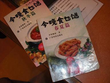 中国家庭料理 料理メニュー.jpg