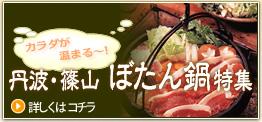 丹波篠山ぼたん鍋特集.jpg