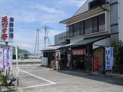 淡路グルメ えびす亭様.JPG