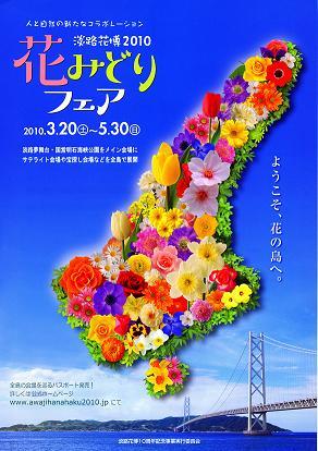 淡路花博2010 花みどりフェア.JPG