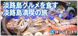 淡路島グルメを食す 淡路島満喫の旅.jpg