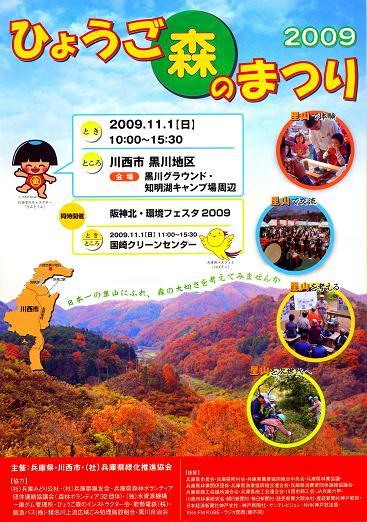 ひょうご森のまつり イベント情報.JPG