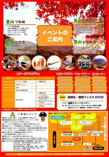ひょうご森のまつり イベント情報詳細.JPG