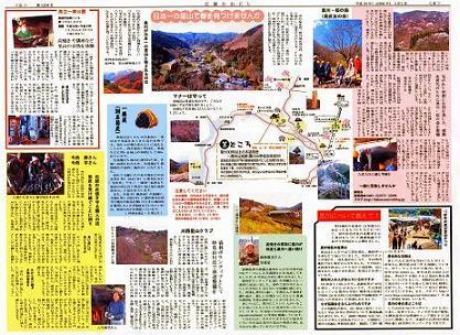 里山関連のニュース.JPG