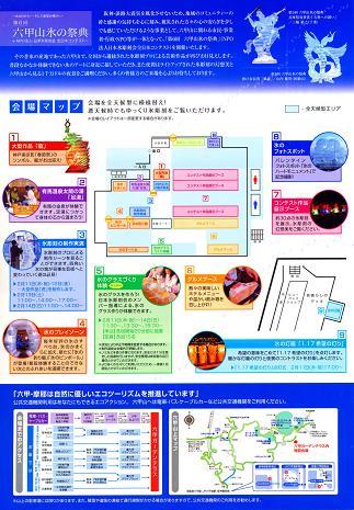 第6回 六甲山氷の祭典.JPG