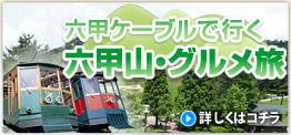 アサヒビールオリジナル特集 六甲山特集.jpg