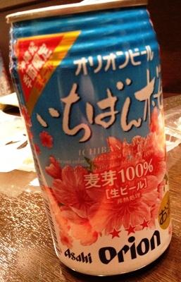 アサヒオリオンいちばん桜.JPG