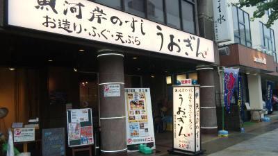 うおぎん六甲道 外観.JPG