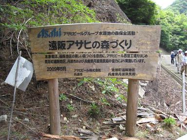 うまい!明日へ「丹波市:遠阪1」.JPG