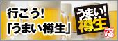 うまい!樽生ビールの飲める店(兵庫県版).jpg