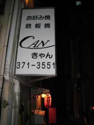 お好み焼ききゃん 外観2.jpg