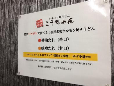 こうちゃん 佐用ホルモン焼きうどん タレ作り.JPG