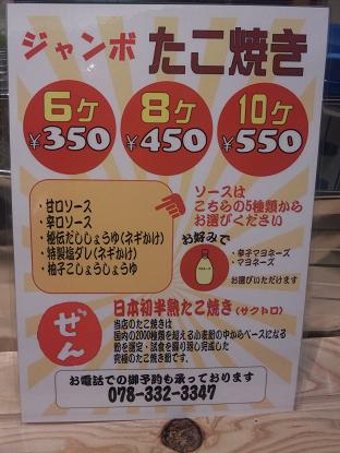 じゃんぼたこ焼き たこぜん たこ焼き価格表.JPG