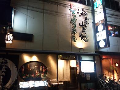 てっぽう茶屋 外観 尼崎グルメ情報.JPG
