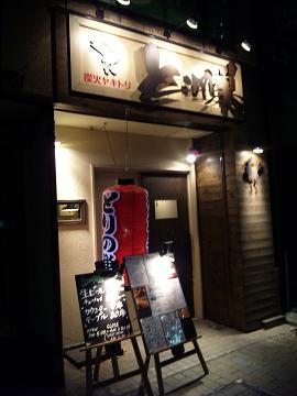 とりの巣 神戸店.JPG
