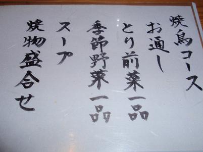 淡路島グルメ とり久様 焼鳥コース.JPG