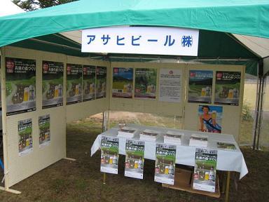 ひょうご森のまつり アサヒビール.JPG