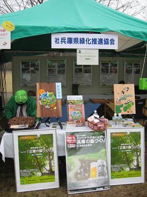 ひょうご森のまつり 兵庫県緑化推進協会.JPG