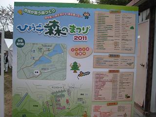 ひょうご森のまつり001.JPG
