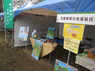ひょうご森のまつり003.JPG