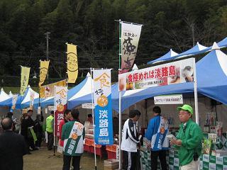ひょうご森のまつり005.JPG