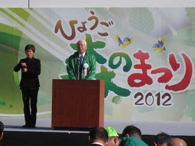 ひょうご森のまつり2012 うま明日井戸知事.JPG