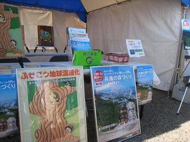 ひょうご森のまつり2012 うま明日.JPG