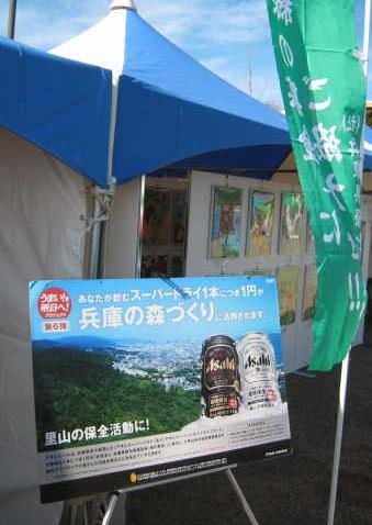 ひょうご森のまつり2012 うま明日2.JPG
