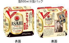 兵庫商品情報 アサヒゴールド復刻版2.jpg