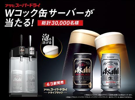 アサヒスーパードライWコック缶サーバー.jpg
