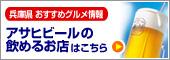 アサヒビールの飲めるお店(兵庫県版).jpg
