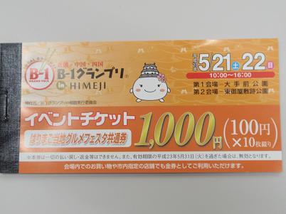 イベントチケット「金券」1冊千円.JPG