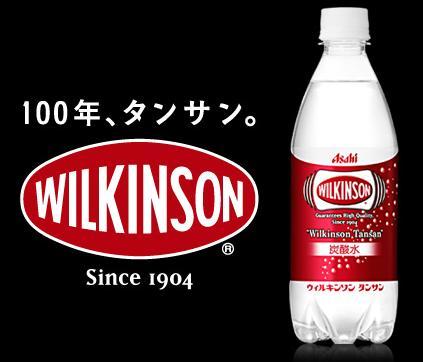 ウイルキソン.JPG