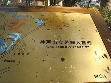 ウイルキンソン 外国人墓地.JPG