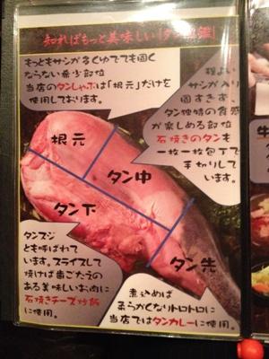 カルビ越え メニュー2.jpg