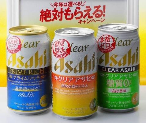 クリアアサヒ 絶対もらえるキャンペーン1.JPG
