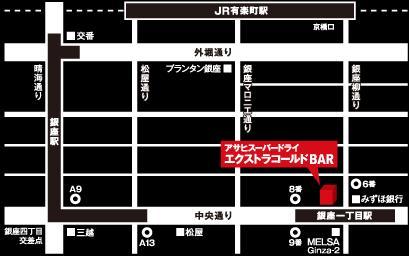 スーパードライ・エクストラコールドバー アクセス.JPG