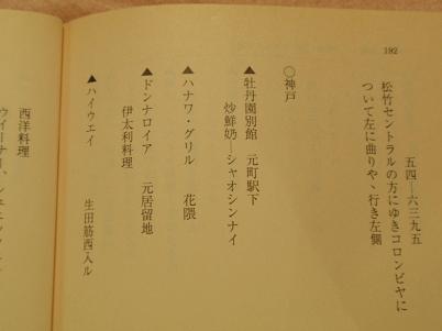 ハナワグリル レトロの本2 神戸元町グルメ情報.JPG